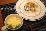 ミシュランに掲載された寿司「朋輩」と焼きうどん【自宅】