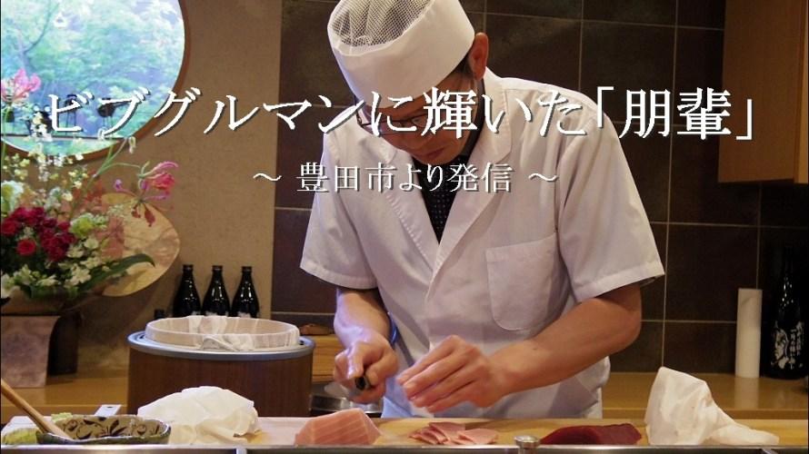 ビブグルマンに輝いた「朋輩」の寿司はやはり美味【豊田市】