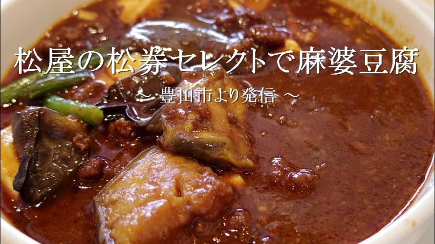 初めて使った松屋の「松券セレクト」で麻婆豆腐【豊田市】