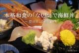 あれこれ迷ったけど本格和食の「なりた」で海鮮丼【豊田市】