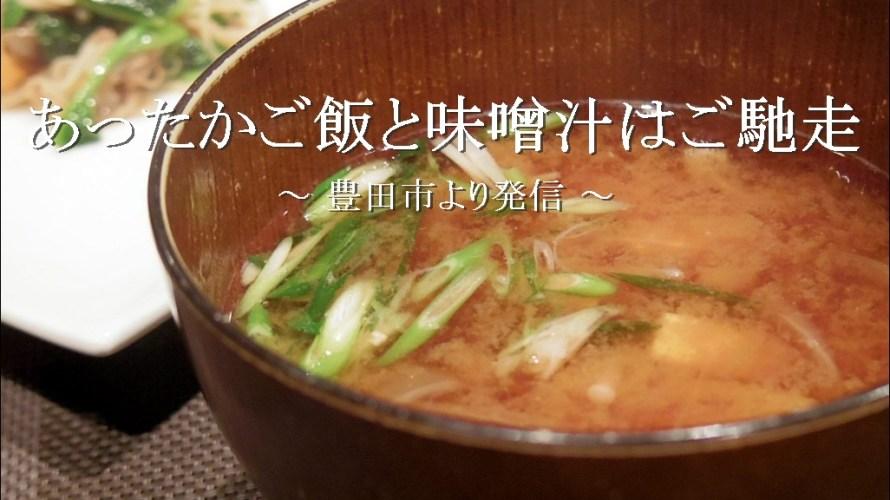 あったかご飯と味噌汁は心も温まるご馳走なのだ【自宅】