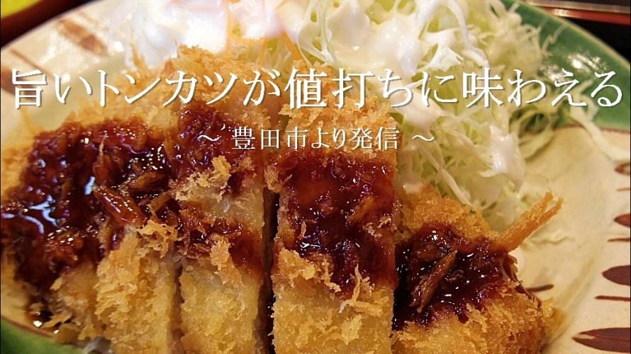 美味しいトンカツが値打ちに味わえる「かつさと」【豊田市】