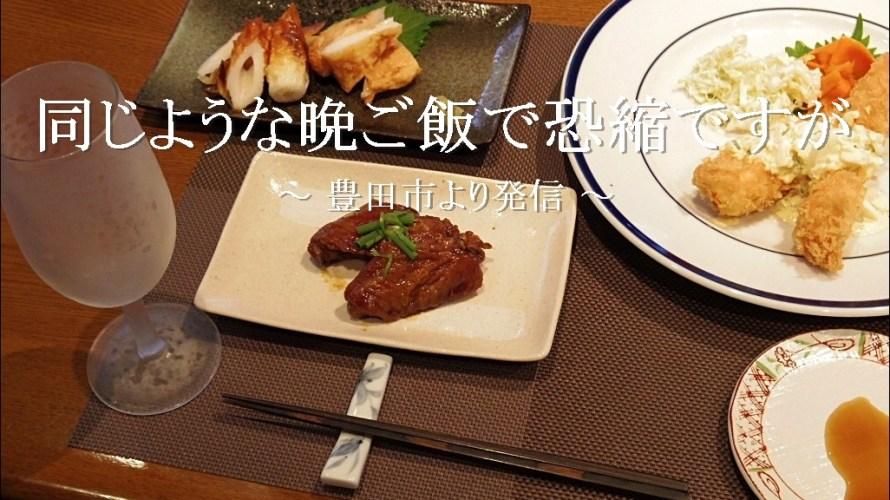 いつもの晩ご飯と同じような料理で恐縮ですが【自宅】