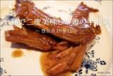 一鍋で二度美味しい「鶏手羽先のカレー煮込み」【自宅】