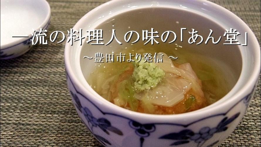 一流の料理人の味と心が味わえる「日本料理 あん堂」【岐阜県土岐市】