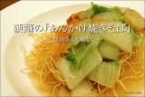 柔らか麺と硬麺の「あんかけ焼きそば」の軍配は?【自宅】