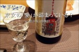 京都のお酒には京女の愛が詰まっている?【自宅】