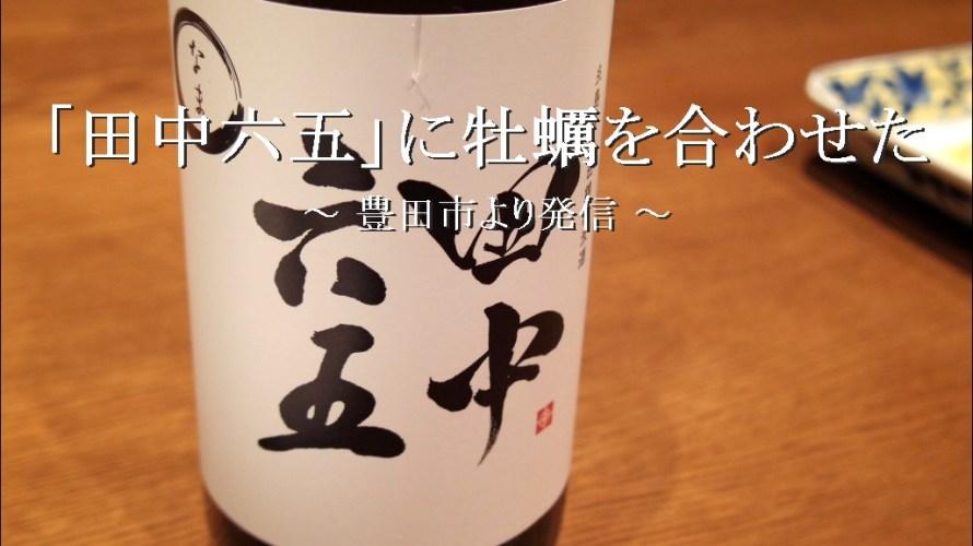 初めての「田中六五」というお酒に牡蠣を合わせた【自宅】
