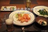 鮨屋「とんぼ」を諦めてエビマヨと青菜炒めで一杯【自宅】