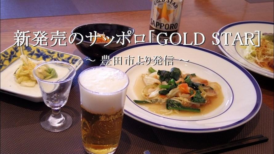 新発売のサッポロ「GOLD STAR」が美味かった【自宅】