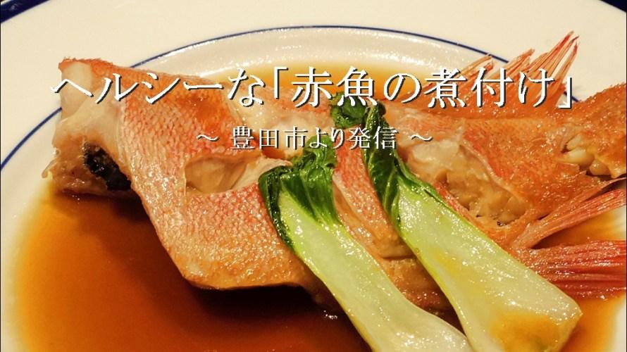 ヘルシーな料理ということで「赤魚の煮付け」を自作【自宅】