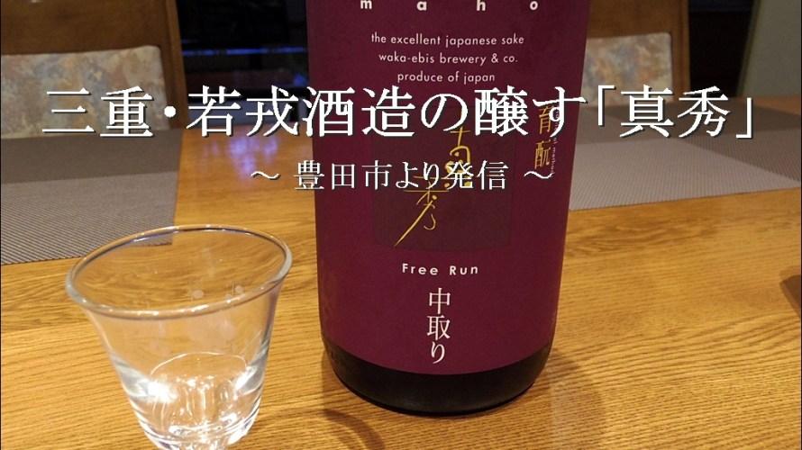 三重・伊賀の酒蔵「若戎」が醸す「真秀」を飲んだ【自宅】