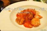 料理のレパートリーの少ない私が作った「鶏のミートソース煮」【自宅】
