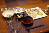 気温30度超えの真夏日に「天ぷら」を揚げて一汗【自宅】
