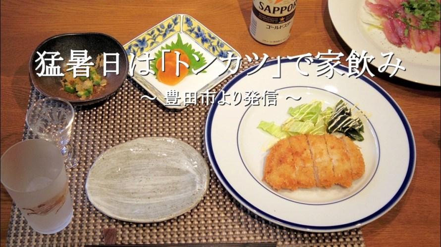 猛暑日は120円の「トンカツ」をアテにして家飲み【自宅】