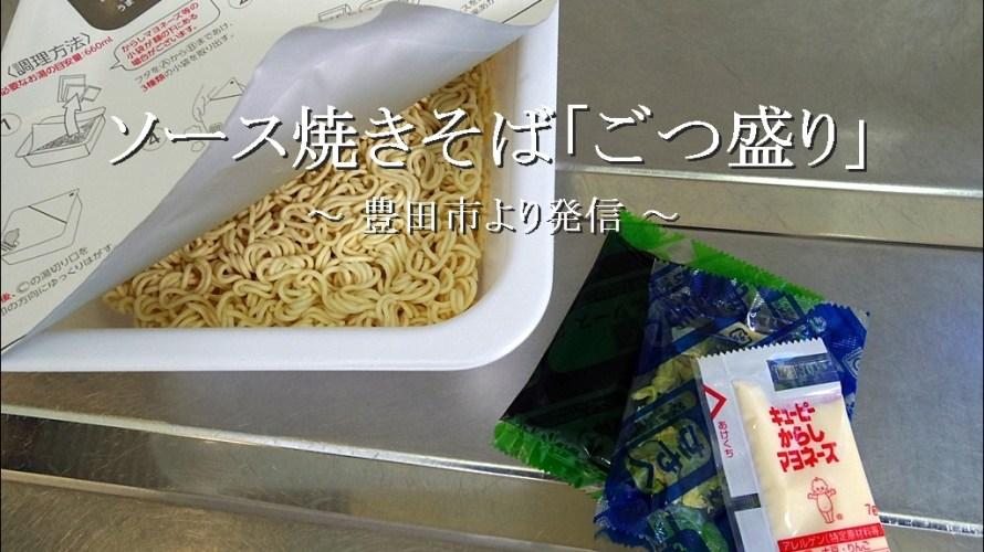 マルちゃんのソース焼きそば「ごつ盛り」が美味い【職場】