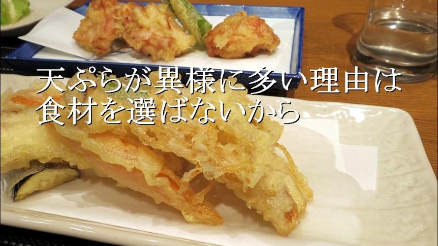 天ぷらの回数が異様に多いのは、食材を選ばないから