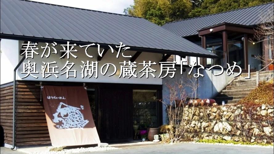 春が来ていた奥浜名湖の蔵茶房「なつめ」