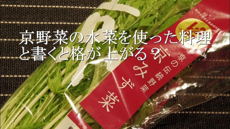 京野菜の水菜を使った料理と書くと、格が上がる?