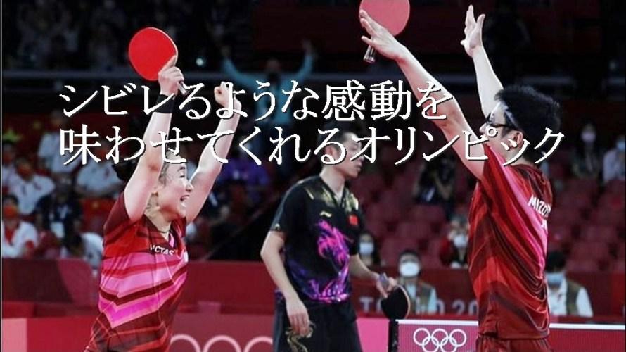 シビレるような感動を味わせてくれるオリンピック