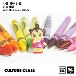 cultureclass_1025미술-fb1