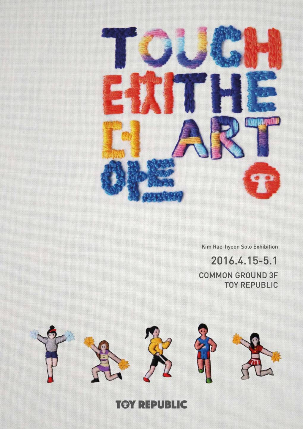 160406_Touch-the-art_POSTER_web용
