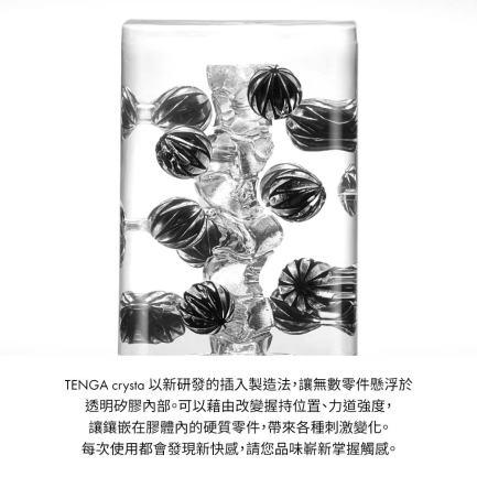 TENGA crysta 水晶飛機杯 魔球型