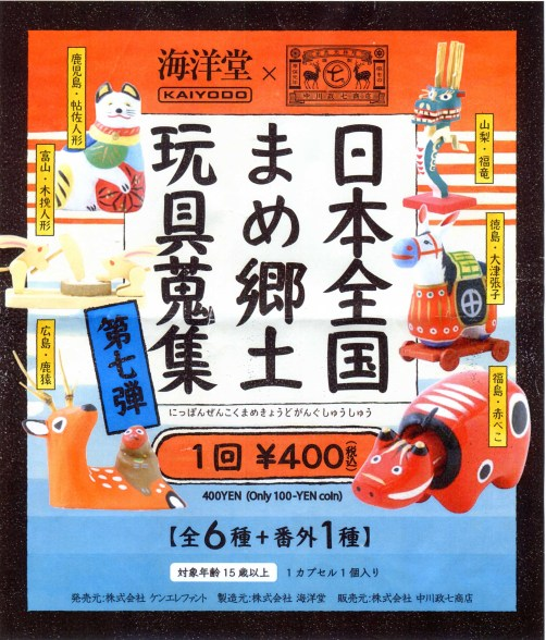 kiayodo-yu-nakagawa-jp-rural-folk-toy-series-7-1