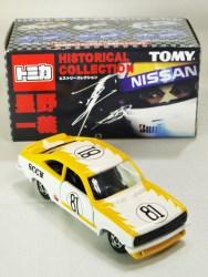 tomica-hoshino-kazuyoshi-historical-collection-nissan-sunny-coupe-racing-1974-07
