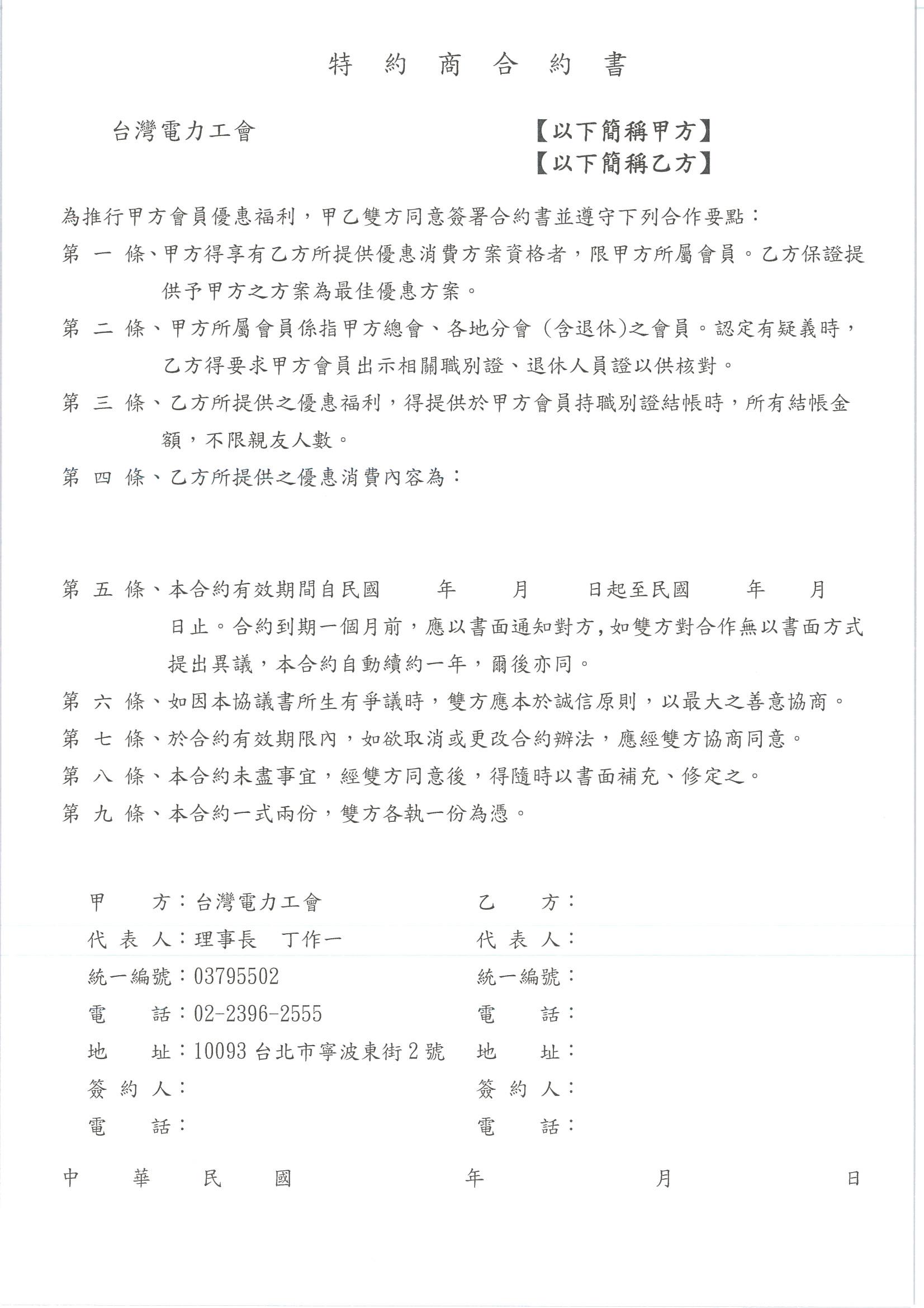特約商合約書 – 臺灣電力工會
