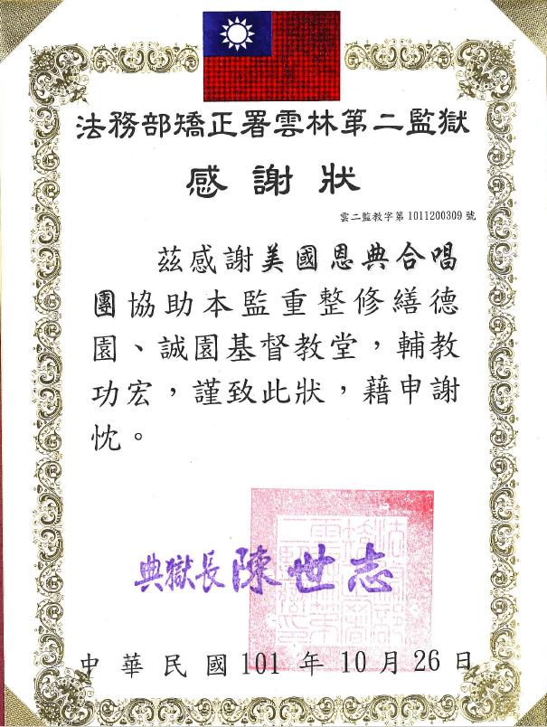 2012雲二監