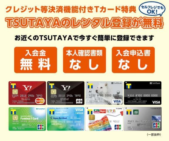TSUTAYAレンタル登録が無料