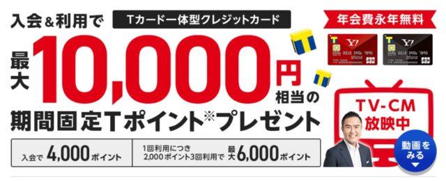 Yahoo! JAPANカード キャンペーン_2018年12月現在