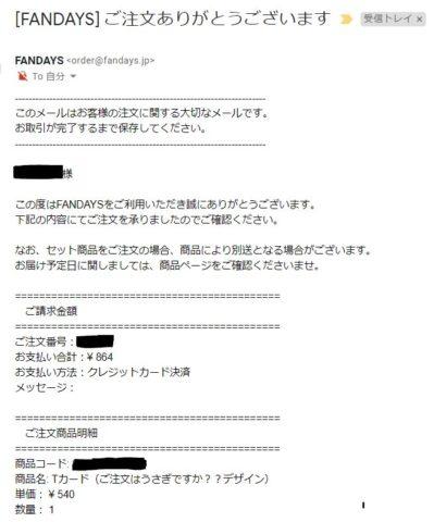 キャラクターTカード注文完了メール