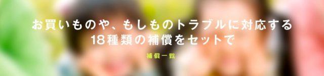 Yhaoo! JAPAN カード :プラチナ補償