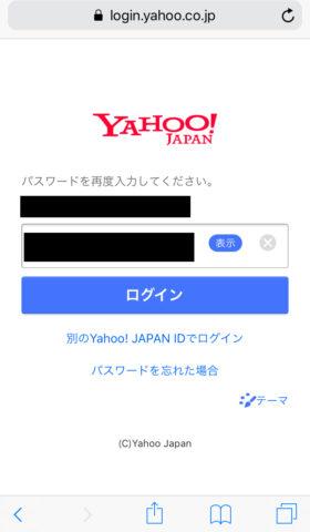 Yahoo! JAPAN IDとパスワード