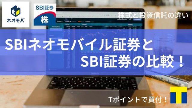 SBIとネオモバ比較