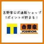 吉野家公式通販ショップ Tポイントが貯まる!