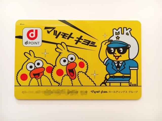 マツキヨポイントカード