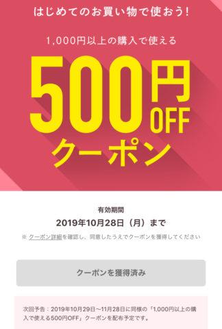 PayPayフリマキャンペーン 500円クーポン