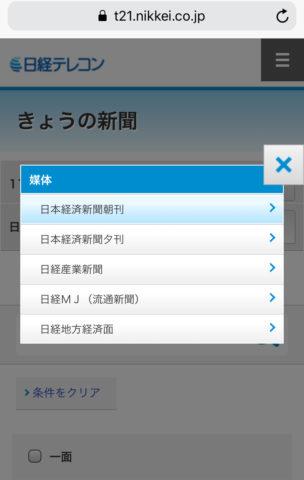日経 読める新聞一覧