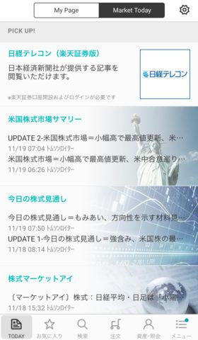 楽天証券 日経新聞 画面イメージ