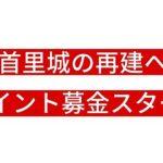 Tポイント募金(首里城)