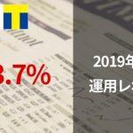 SBIポイント投資レポート2019年10月