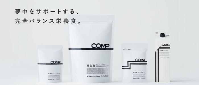 完全栄養食COMP