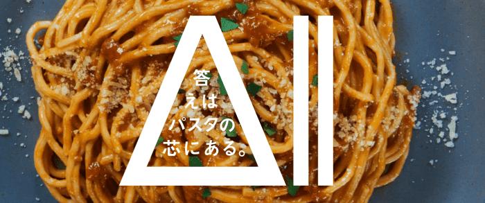 日清食品がPFCバランス完全栄養食「All-in PASTA」(オールインパスタ)を3/27発売開始!今年こそ流行るか!?