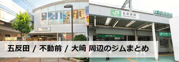 五反田 / 不動前 / 大崎 周辺のジムまとめ