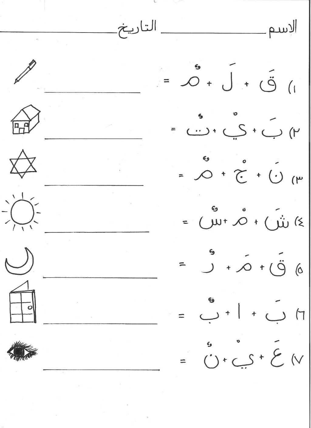 Urdu Worksheets For Grade 5