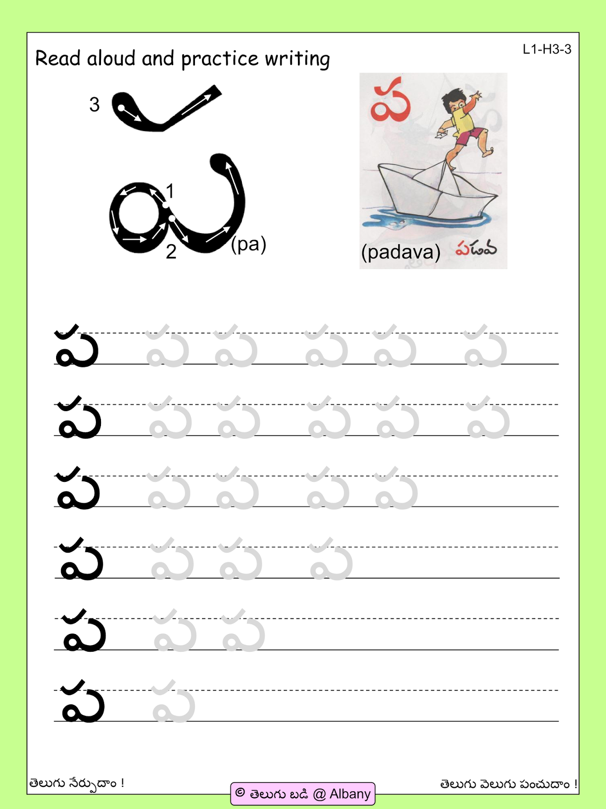 Tracing Telugu Letters Worksheets