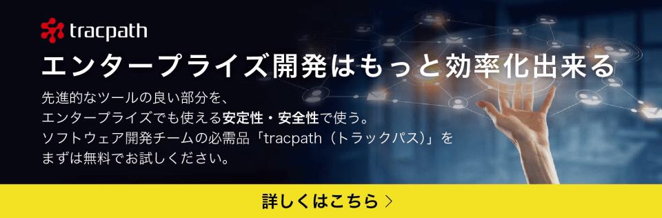 クラウド型バグ管理・バージョン管理ソフトの「tracpath(トラックパス)」を提供しているオープングルーヴが運営しています